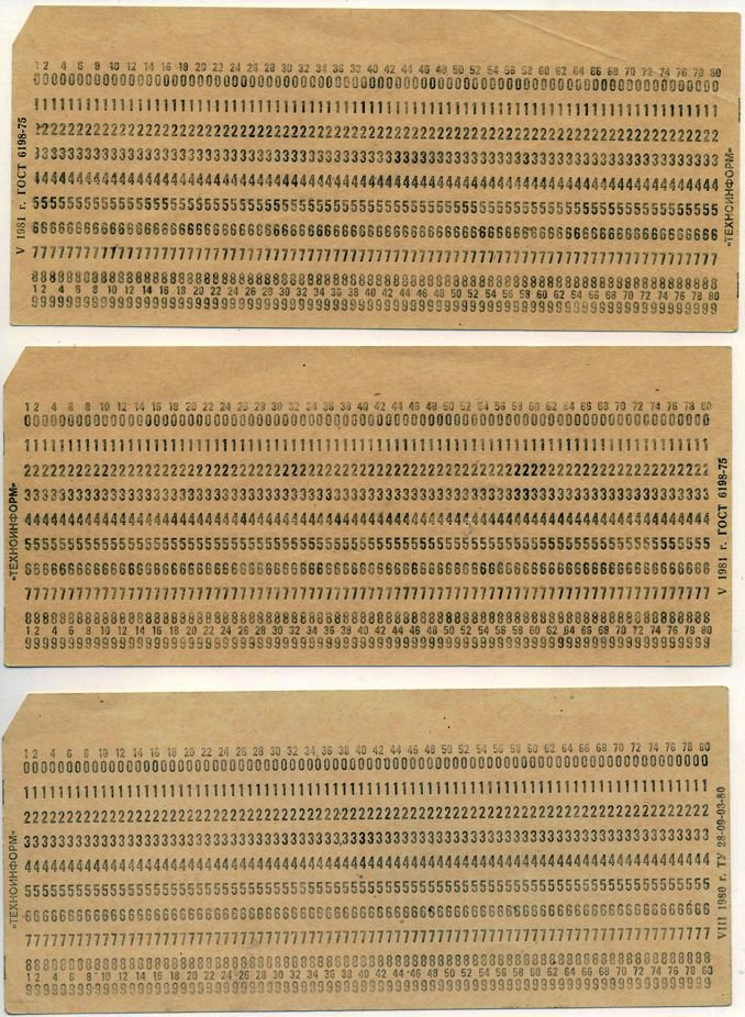 Details about 100 x OLD USSR Computer Mainframe Punch Cards  Like for IBM  UNIVAC computers!